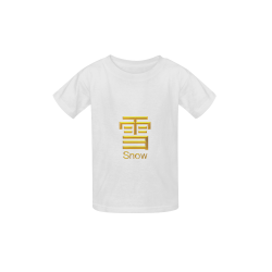 i-Golden Asian Symbol for Snow Kid's  Classic T-shirt (Model T22)
